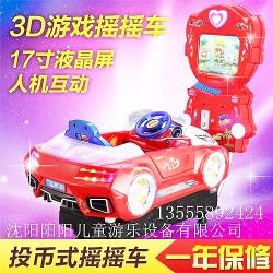 新款游戏3D汽车